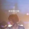 谭维维新能量合辑(live)