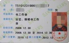 电工作业证