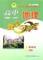 高中地理教学与测试(2006-2007新教材必修3配