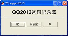 qq记录器下载_qq密码记录器