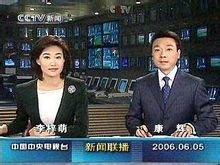 2006年6月5日康辉李梓萌亮相《新闻联播》