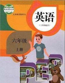 义务教育课程标准实验教科书:小学英语6年级免