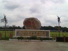 梧州体训基地