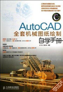 AutoCAD全套手册电脑自学开机图纸膜了图纸屏就为什么绘制没机械图片