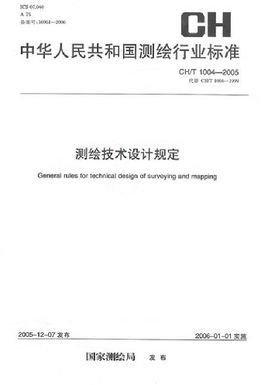 CH\/T1004-2005测绘技术设计规定