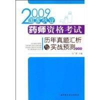 2009国家执业药师资格考试历年真题汇析与实