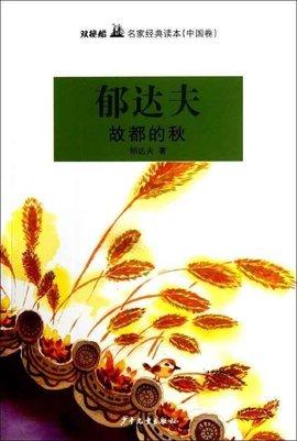 【特别推荐】故都的秋 作者:郁达夫 - [中国作家]电子旬刊 - Chinese Writers Asso