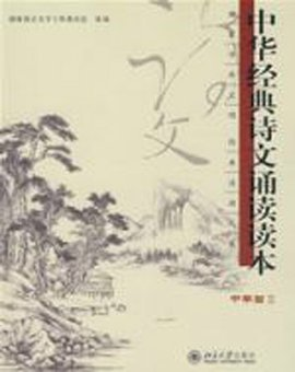 中华经典诗文诵读读本(中学篇II)