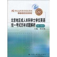 北京地区成人本科学士学位英语统一考试历年试