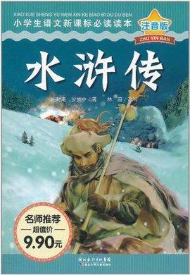 小学生语文新课标自考读本水浒传注音版的必读小学教育