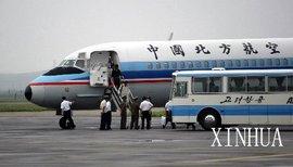 中国北方航空  免费编辑   添加义项名