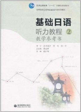 听力日语教程基础2教程参考书wdprotool教学图片