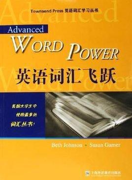 英语词汇飞跃/英语词汇学习丛书