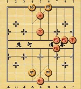 象棋残局_360百科图片