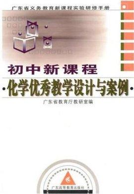 化学新人教初中优秀教学设计与课程-广东省义初中版案例第二册语文图片