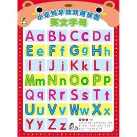 小企鹅早教双面挂图:英文字母·英文单词