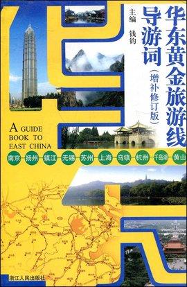 杭州旅游景区 千岛湖,黄山旅游景区 华东线主要物产 欢送词 修订版
