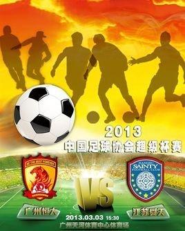 2013年中国足球协会超级杯