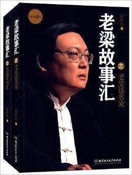 老梁故事汇:老梁谈名流+老梁讲历史_360百科