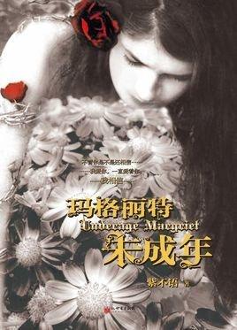 惊奇公子俏萝莉:玛格丽特未成年邪恶先生漫画中国图片