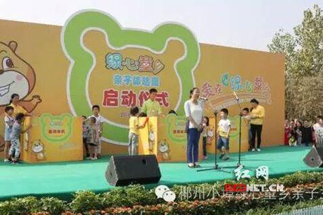 9月24日郴州乡村旅游节之绿心童乡亲子乐园体验周启动