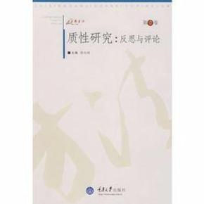 质性研究:反思与评论 陈向明著 重庆大学出版社