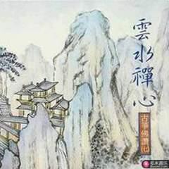 云水禅心 古筝佛赞(七)
