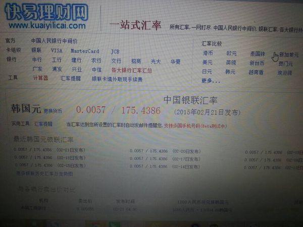 网上说这是今天的银联汇率,是不是我在韩国用
