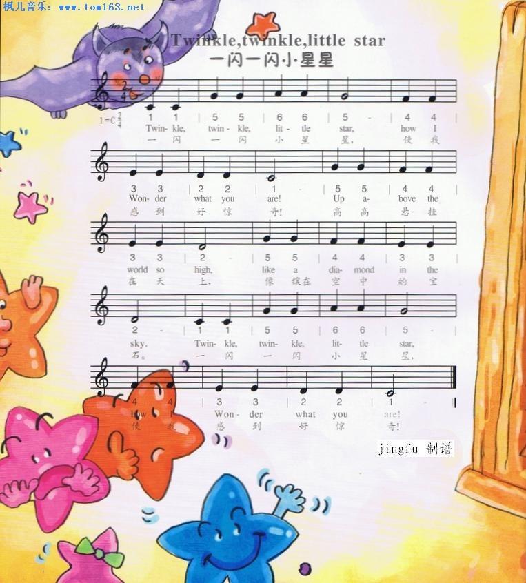 小星星乐谱