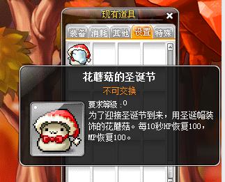 冒险岛2014花蘑菇圣诞节那椅子怎么得到?