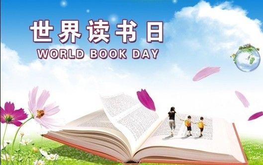 世界读书日 - nandafuxiaogjb - 六年四班 我们快乐的家