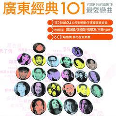 广东101(6 cd)