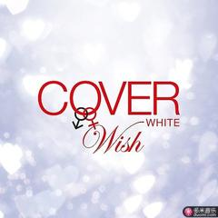 cover white 男が女を歌うとき 2-wish-