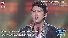 Apologize 20130825 中国梦之声总决赛 现场版
