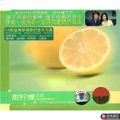 甜柠檬之恋 电视原声带