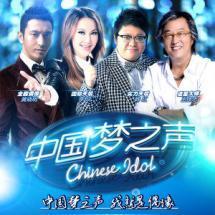 中国梦之声 第2期