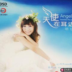 天使在耳边