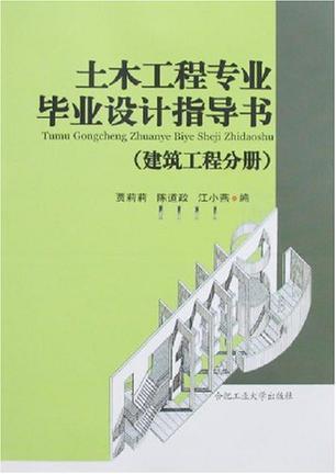 土木工程专业毕业设计指导书
