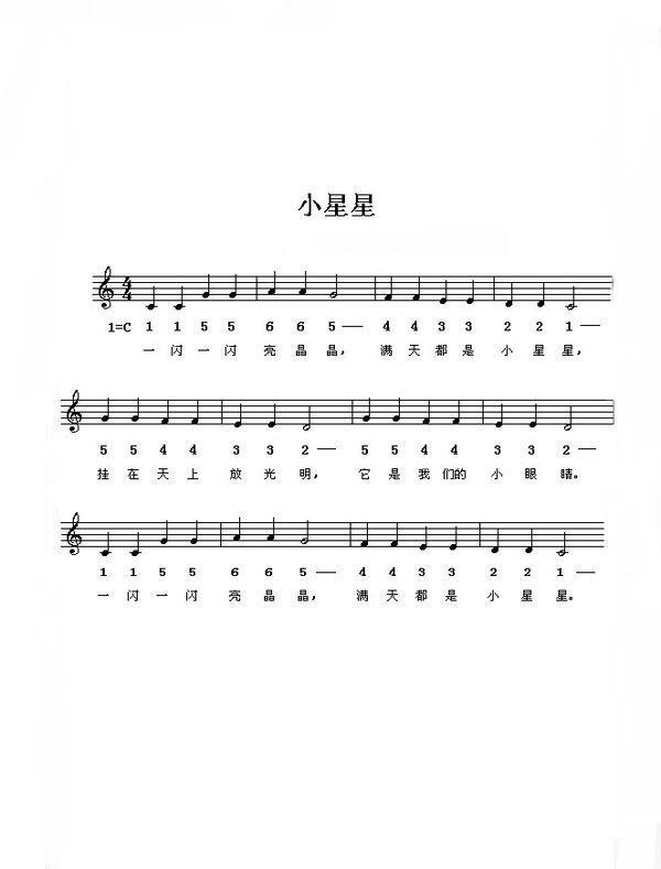 电子琴歌简谱如下图所示:粉刷匠简谱新年好:11153331135543