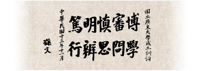 孙中山亲笔题写的中山大学校训