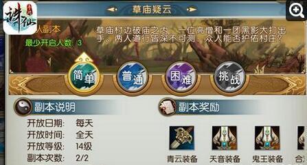 [诛仙-王俊凯代言] 诛仙手游130级合欢装备选择获取攻略 详解怎么玩