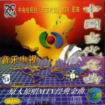 中国当代名曲2