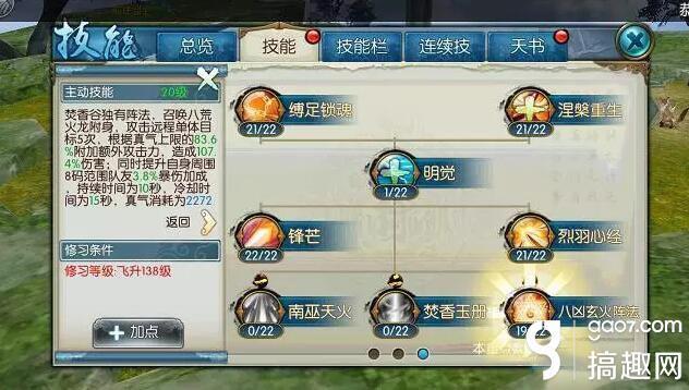 [诛仙-王俊凯代言] 诛仙手游焚香八凶玄火阵法怎么样 详解怎么玩