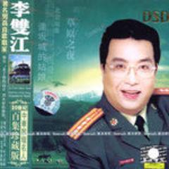 20世纪中华歌坛名人百集珍藏版之李双江