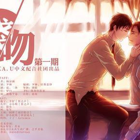 【ka.u】颜凉雨原著现代dm广播剧《浅吻》