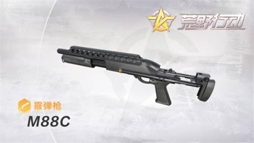 M88C霰弹枪入列 《荒野行动》红蓝百人对决即将开启