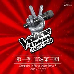 中国好声音第一季 盲选第三期