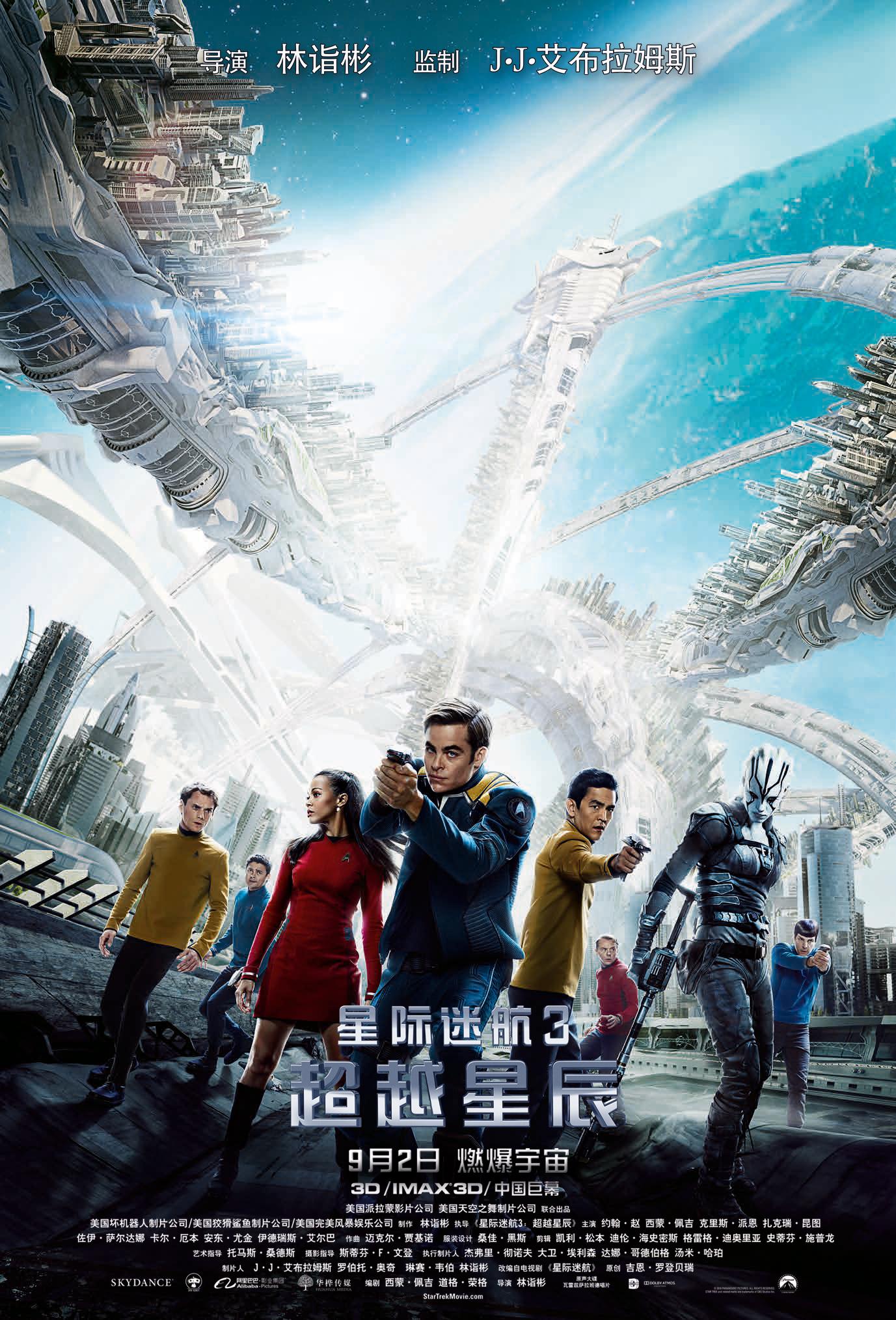 星际迷航12中文字幕_星际迷航_360百科
