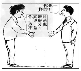 请你看漫画,这幅人物中的言行的漫画告诉我们日本漫画鬼图片