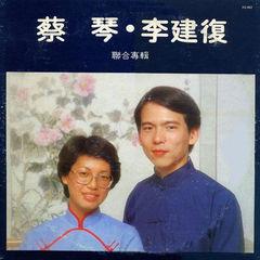 蔡琴·李建复联合专辑:一千个春天(天水乐集经典复刻版)